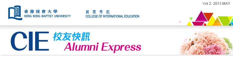 CIE Alumni Express 校友快訊