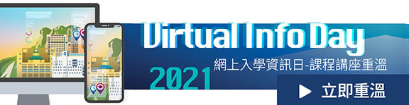 HKBU SCE Virtual Information Day 2021