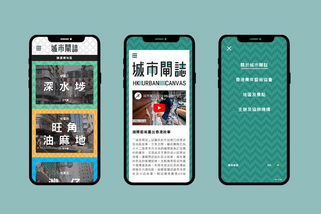 「城市閘誌」手機應用程式內置十條社區導賞路線,輔以AR擴增實境技術(Augmented Reality),將虛擬藝術作品與真實環境結合,帶領用戶認識香港社區歷史文化。